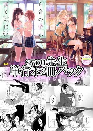 【エロ漫画】syou先生 単行本2冊パックのトップ画像