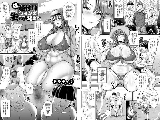 【エロ漫画】続・種付けツインズ生ハメ味比べ【単話】のトップ画像