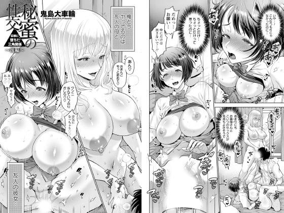 【エロ漫画】秘蜜の性交 〜巨根に堕ちた三角関係〜 後編【単話】のアイキャッチ画像