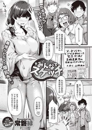 【エロ漫画】みんなでスケッチのトップ画像
