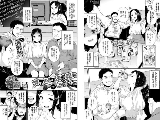 エロ漫画読みタイナーのサムネイル画像