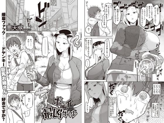 【エロ漫画】ボーイミーツ最凶ガール【単話】のトップ画像