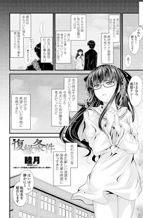 【エロ漫画】復縁条件のトップ画像
