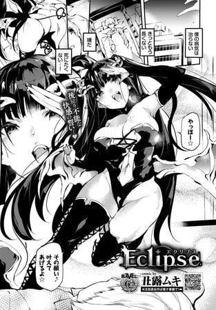 【エロ漫画】Eclipseのトップ画像