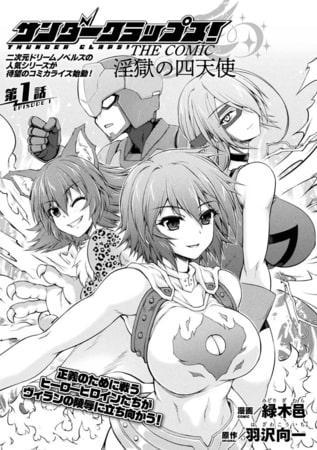 【エロ漫画】サンダークラップス!THE COMIC 淫獄の四天使 第1話【単話】のトップ画像