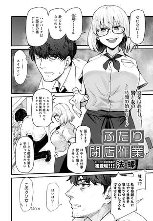 【エロ漫画】ふたり閉店作業のアイキャッチ画像
