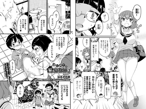 【エロ漫画】はじめての家庭教師 3【単話】のアイキャッチ画像